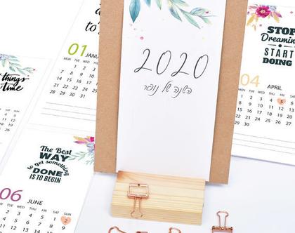 לוח שנה אישי 2020, דגם משפטי השראה ופרחים, עם הקדשה וציון תאריכים מיוחדים