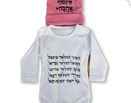 לתינוק - ברכת המלאכים להגנה