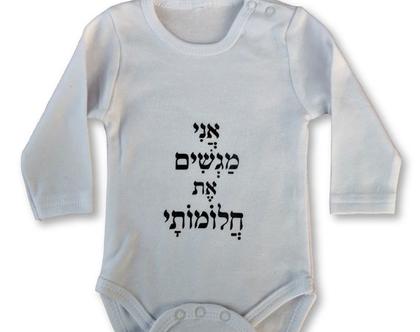 בגד לתינוק להגשמת חלומות. המלאך מיכאל הוא הממונה על הגשמת החלומות והביטחון בדרך שלנו. הדפס בעבודת יד