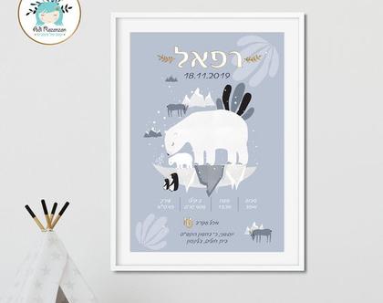 תעודת לידה מעוצבת - דב קוטב   תעודת לידה מעוצבת   תעודת לידה   תעודה לתינוק