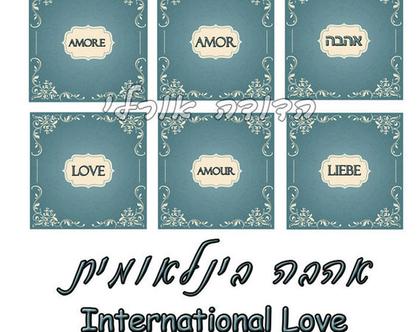 מארז אהבה בינלאומית   תחתיות לכוסות   מתנה מקורית   תחתית לכוס   אהבה  