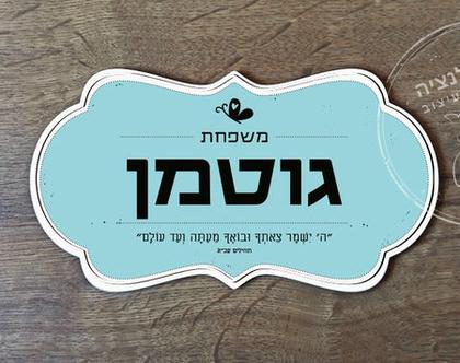 שלט כניסה מעוצב עם ציטוט מקסים מהכתובים
