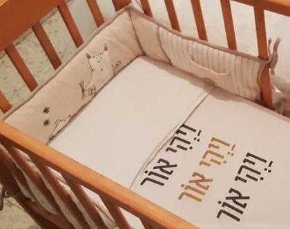 סדין למיטת תינוק ולעגלה. סדין שמכיל ברכת האור מאיר לתיבוק את דרכו החדשה בחיים