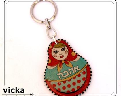 מחזיק מפתחות בבושקה /מטריושקה אדום ירוק אהבה
