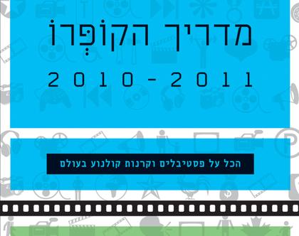 מדריך הקופּרו - לפסטיבלים וקרנות קולנוע בעולם