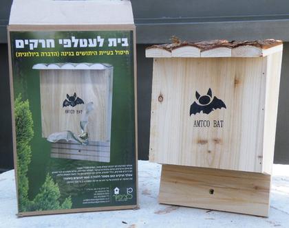 בית לעטלפי חרקים- מחסלי היתושים
