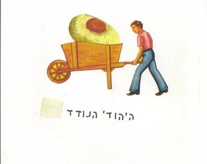 """""""היהודי הנודד""""- ספר"""