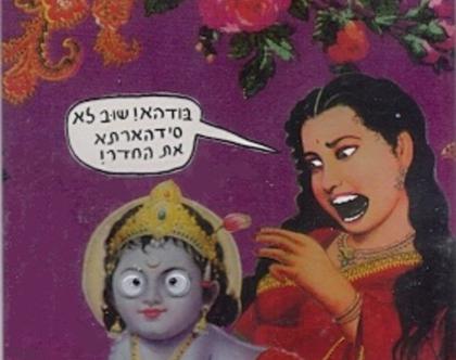 בודהא- מגנט מקרר