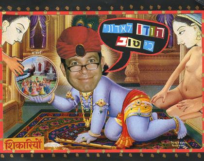 הודו לאדוני- גלויה מטיול בהודו (הדפס)