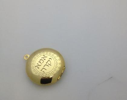 תליון נפתח עם חריטה לאמא - זהב מבריק - 2 חריטות