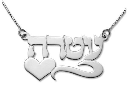 שרשרת שם עברית - כסף