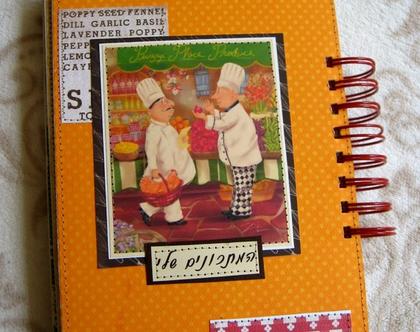 ספר מתכונים כתום מעוצב בעבודת יד דגם שלושת הטבחים.