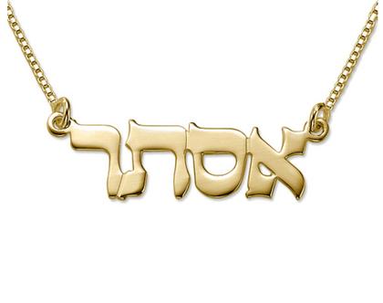 שרשרת שם בעברית - תליון עם שם עברי - תכשיט שם בעברית זהב
