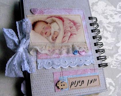 ספר / אלבום / יומן לתינוק
