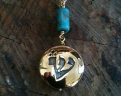 שרשרת זהב - חריטת אות אישית