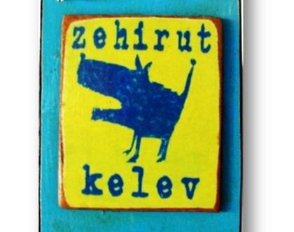 שיבוש פונטי, zehirut kelev, זהירות כלב, שלט c558