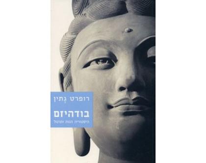 בודהיזם - היסטוריה, הגות ותרגול / רופרט גתין