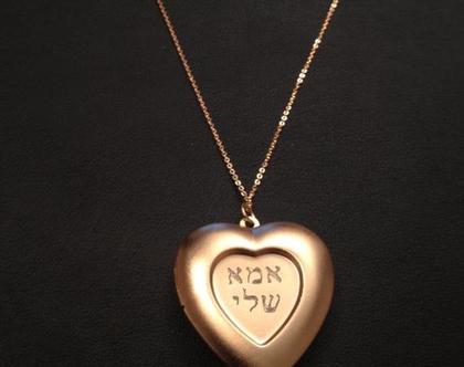 שרשרת לב נפתח עם חריטה - מתנה לאמא