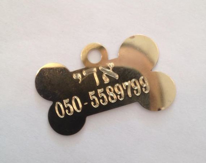 תג חריטה עצם זהב לכלב עם חריטה שם וטלפון