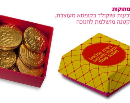 שוקולד / מעות מתוקות במארז מהודר לחג החנוכה / מתוק