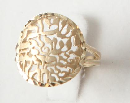 טבעת זהב ,טבעת שמע ישראל,טבעת מעוצבת, טבעת