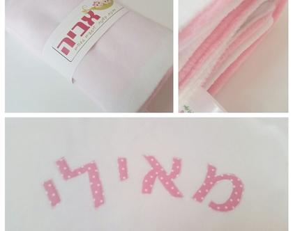 שמיכת פליז דו-צדדית עם שם הילד | שמיכה לתינוק עם שם | שמיכה עם שם