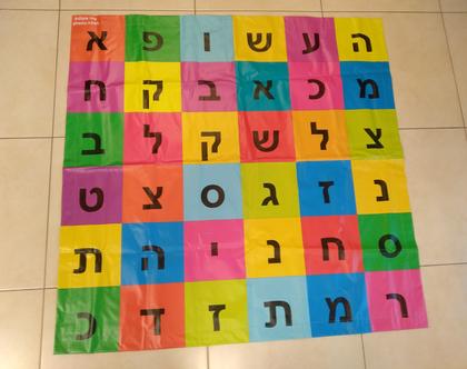 שטיח אותיות רצפתי - הכנה לכתה א'