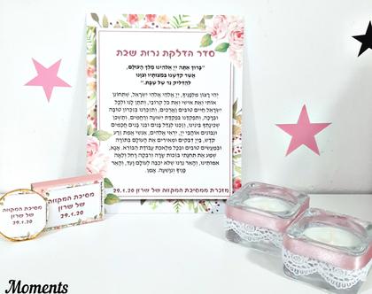 ערכת מתנה מהודרת למסיבת מקווה דגם פרחוני