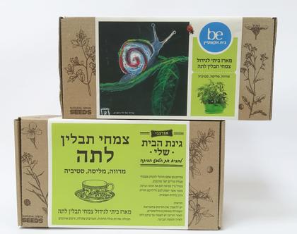 גינת הבית שלי | מארז לגידול צמחי תבלין  לתה | מתנה חברתית | מתנה לחג | מתנה | טו בשבט | מתנה לטו בשבט