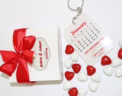 מזכרת לאורחים באירוע מארז מחזיק מפתחות עם תאריך האירוע