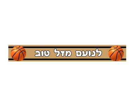 באנר כדורסל בעיצוב אישי
