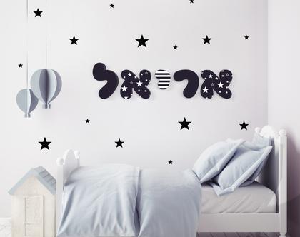 אותיות שם מעץ לקיר לחדרי תינוקות וילדים | אותיות שם מעוצבות | אותיות שם לקיר | אותיות שם לחדר תינוקות | אותיות שם לתינוק | שם מעץ לקיר