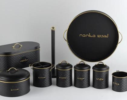 סט כלי בית מסדרת מרקש - צבע שחור