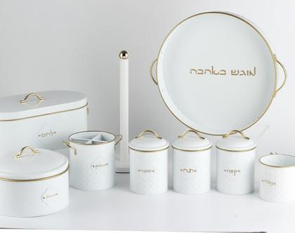 סט כלי בית מסדרת מרקש - צבע לבן