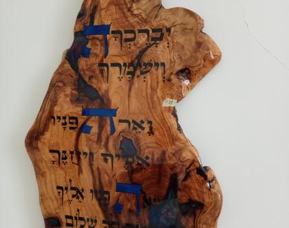 ברכת כהנים על עץ זית לסלון (021).