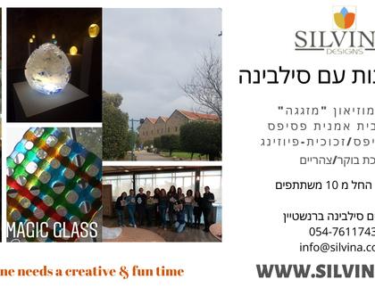 יום כיף לעובדים ולקבוצות Visit & Workshop Glass Art