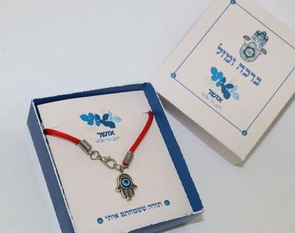 צמיד חוט אדום חמסה בקופסא תואמת מתנות לאורחים