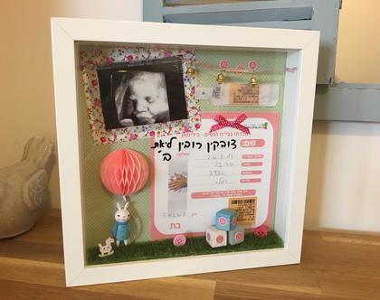 מזכרת במסגרת לתינוק או תינוקת דגם ליאת | תעודת לידה בעבודת יד מעוצבת אישית | תעודת לידה לתינוק | תעודת זהות לתינוק
