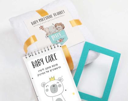 סייל! מארז ליולדת שמיכת חודשים דגם דב ופנקס מעקב ליולדת | מתנת לידה | מתנה מקורית ליולדת | מתנות לידה | מארז מתנה ליולדת