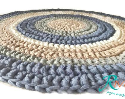 שטיח סרוג לחדר הילדים בגוונים מבוקשים של ג'ינס, בג' שמנת, שטיח לחדר של בן, שטיח לעיצוב החדר, שטיח סרוג לחדר של בן