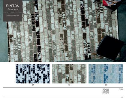 AS שטיח דגם אמדאוס