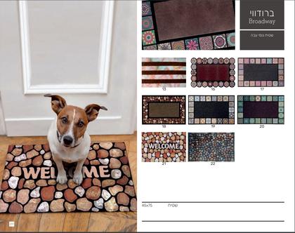 AS שטיחון דגם ברודווי