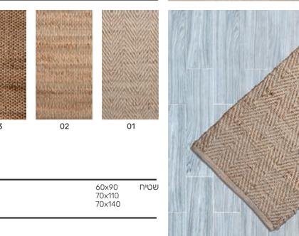 AS שטיחון חבל דגם ברוס