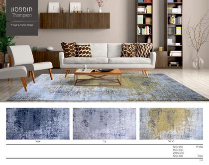 AS שטיח כותנה תומפסון