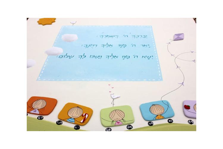 תמונת 'ברכת הבנים והבנות' בעיצוב רכבת צבעונית