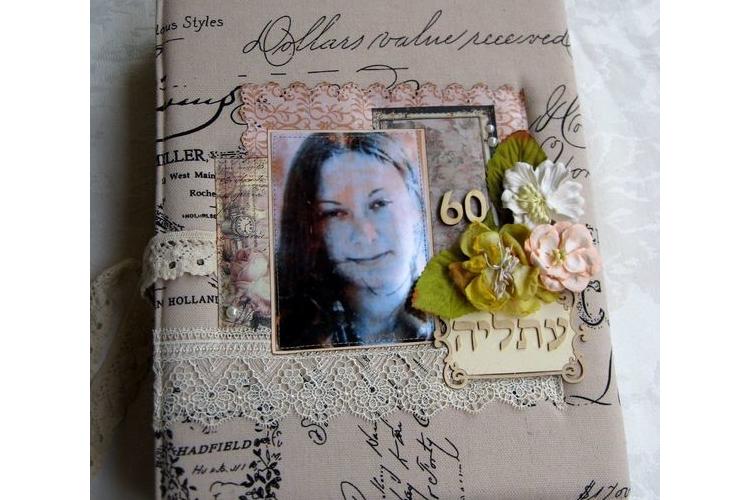 אלבום תמונות | ספר ברכות ליום הולדת