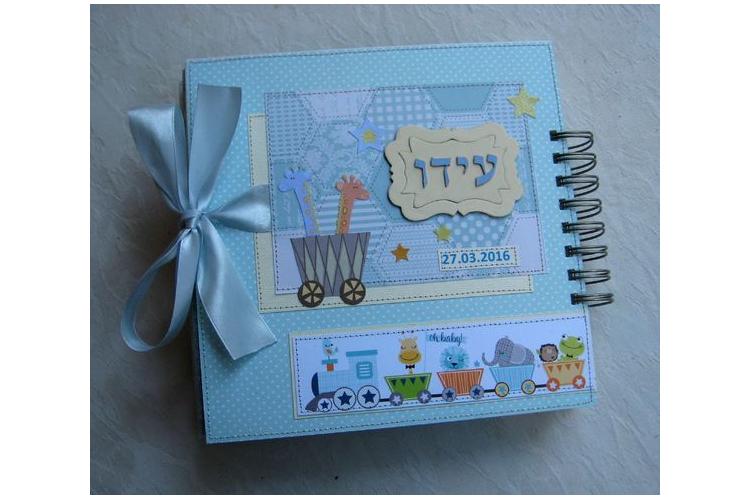 אלבום | מתנה לתינוק