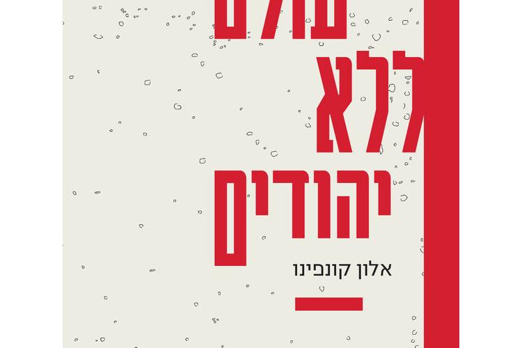 עולם ללא יהודים
