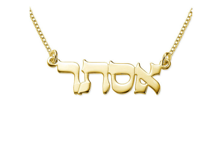 שרשרת שם עברית זהב אמיתי טהור