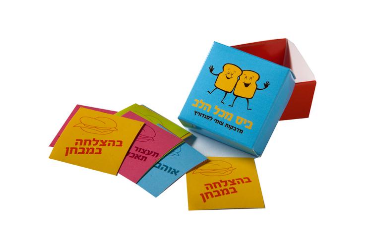 מדבקות לסנדוויץ | תן ביס | מתנה לילד | מתנה מקורית | פתקים | בית ספר | תלמיד